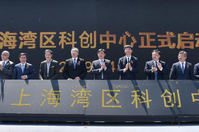 上海湾区科创中心开园 已有近百家企业相继落户