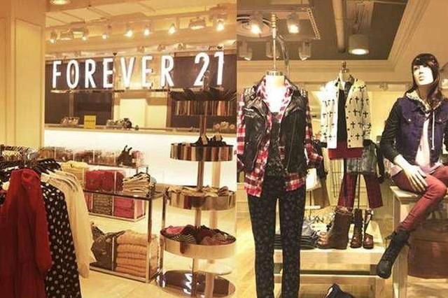 Forever21被传将撤出中国市场 工作人员:暂未接到通知
