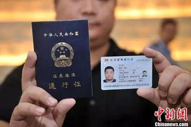 本式往来港澳通行证9月13日掉效 持证人提前换卡式证