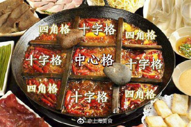九宫格火锅的┞俘确吃法 提口感保原味