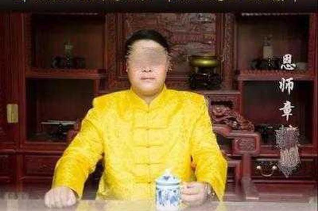 男子小学文化自称神算大师身家过亿 诈骗信徒700多万