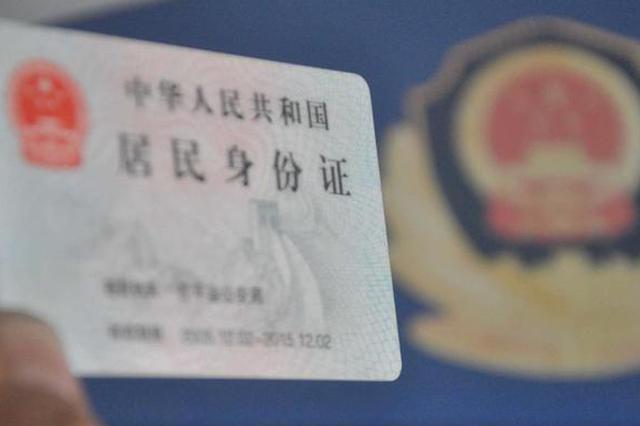 市平易近丢身份证后名下注册空壳公司 奔忙半年刊出不成