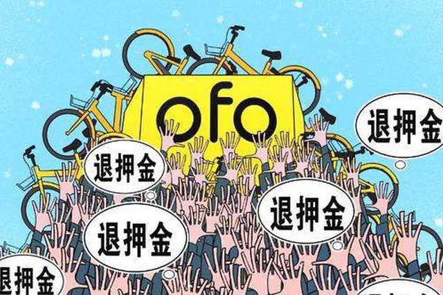 共享单车最长退押金周期仅两天 小黄车ofo:尽最大努力
