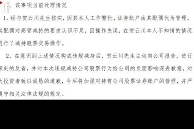 涪陵榨菜副总违规减持套现900万后道歉:老婆误操作