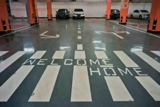 上海摸索联念头制共享各单位泊车费源 让车位动起来