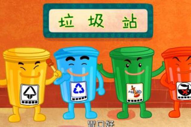 上海宣布垃圾分类实施导则 强调随机应变推动准时定点