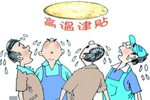 申城6月1日起调整夏季高温津贴 调整为300元/月
