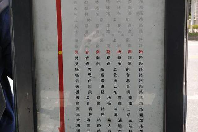 浦东同一公交车站却有三个名字 所标路段相隔甚远