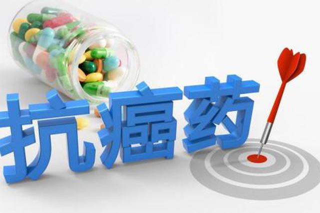 上海一抗癌靶向药进入产品开发 可使癌细胞凋亡
