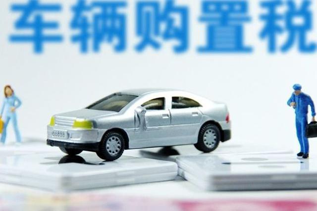 车辆购买税新政7月1日起施行 购买税将按实际车价计算