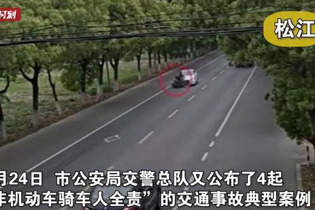 上海交警颁布4起变乱案例 均为非灵活车骑车人全责