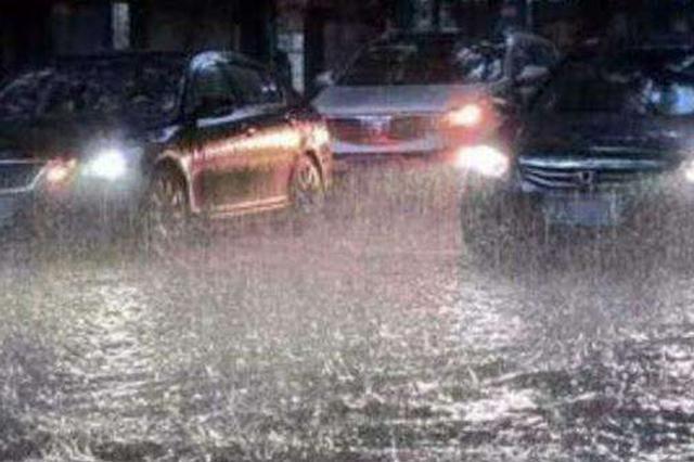 沪今夜起至周日有大年夜到暴雨 伴有短时强降水、雷电大年夜风