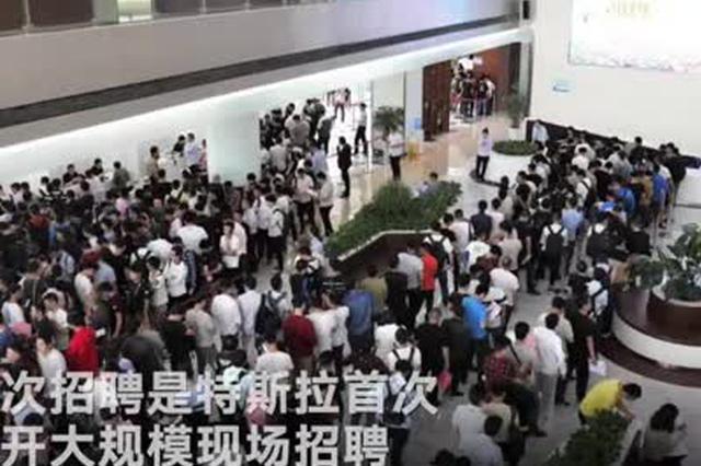 上海特斯拉工厂初次招人 现场火爆雇用时光延长三小时