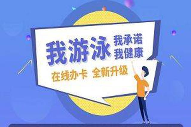 申城约800家游泳场所向市民开放 数量较去年增长10%