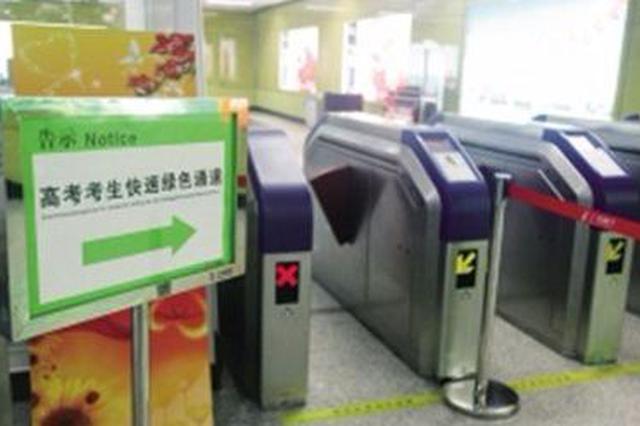 上海地铁为学子两考绿色护航 考生凭准考据可快速进站