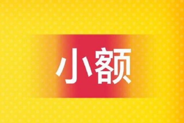 上海互金协会发行业倡议书 规范网贷催收