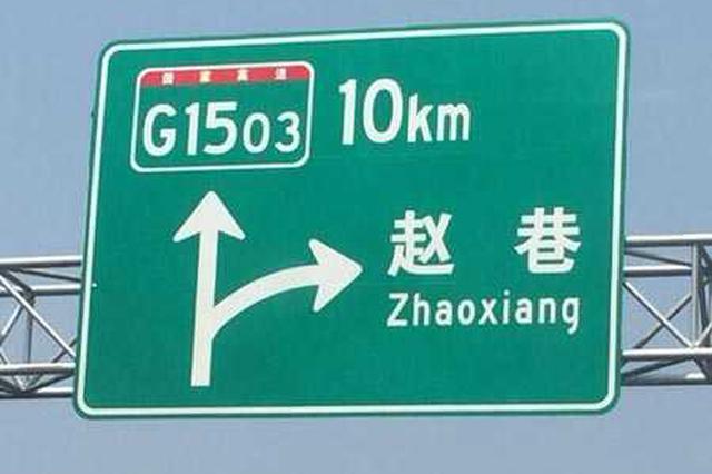 上海绕城高速公路正式改名G1503 交通标记牌更新停止