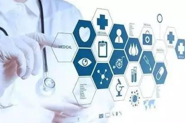 我国加快推动医联体扶植 将在100个城市扶植医疗集团