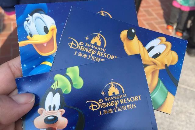 上海迪士尼离人员工PS制造低价门票发卖 获利220余万