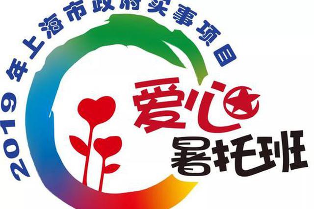 上海爱心暑托班下周二起报名 16区办班点全名单公布