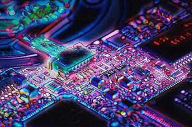 上海集成电路家当优势向长三角投射 构造立异链