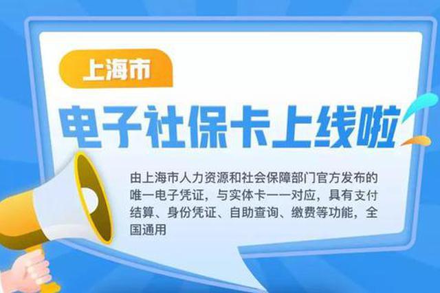 申城电子社保卡上线功能用处详解 申领办法一览