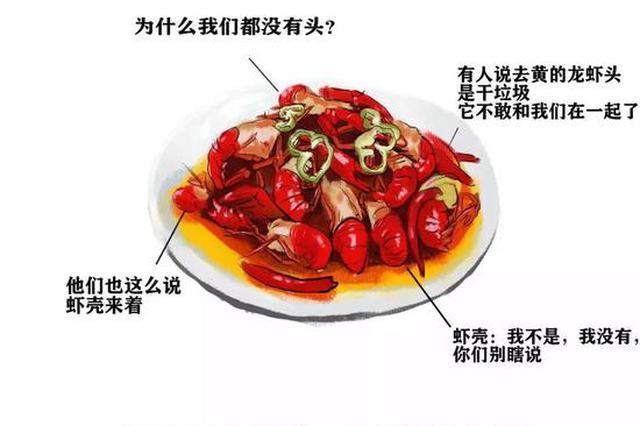 近9成省份夜间花费小龙虾单价降低 上海平均降幅超35%