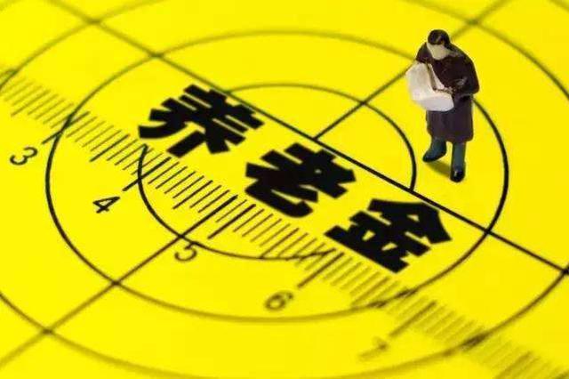 上海机关事业单位退休人员本年1月起新增根本养老金