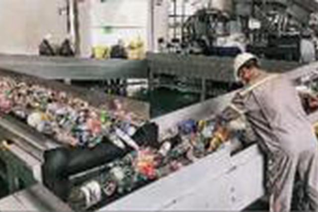 沪首座全品类再生资本集散中间启用 最大年夜处理量达70吨