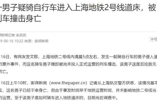 上海一拾荒┞愤推自行车强行横穿轨交线路 抢救无效逝世亡
