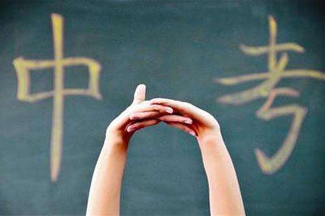 市教导测验院评中考语文:存眷说话素养 凸显思维品德