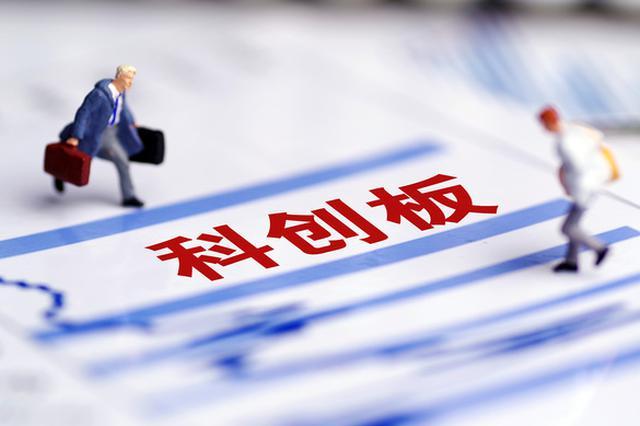 科创板监控:首日涨跌30%临时停牌 3日涨跌30%上龙虎榜