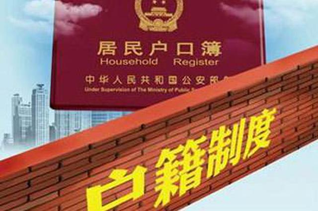 国度发改委:将进一步深化户籍轨制改革