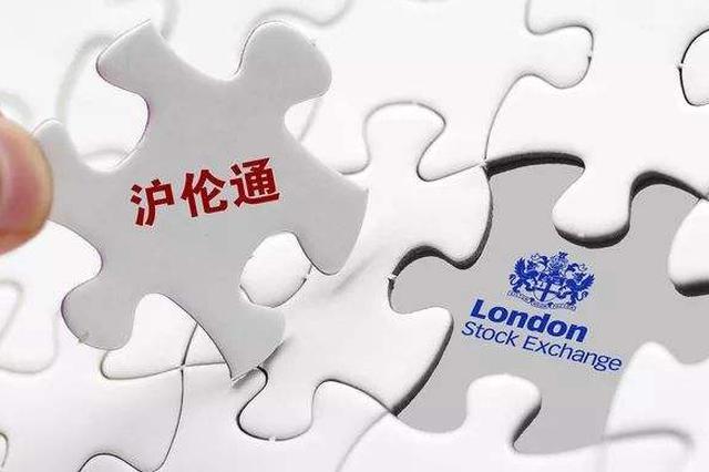 沪伦通获启动 首只全球存托凭证产品在伦交所挂牌交易