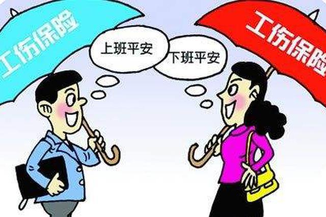 上海工伤保险平均费率全国最低 参保人数超900万人