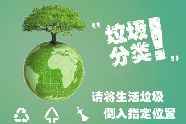 上海不分类不收允攀扩大年夜覆盖面 栖身区设最多7天整改期