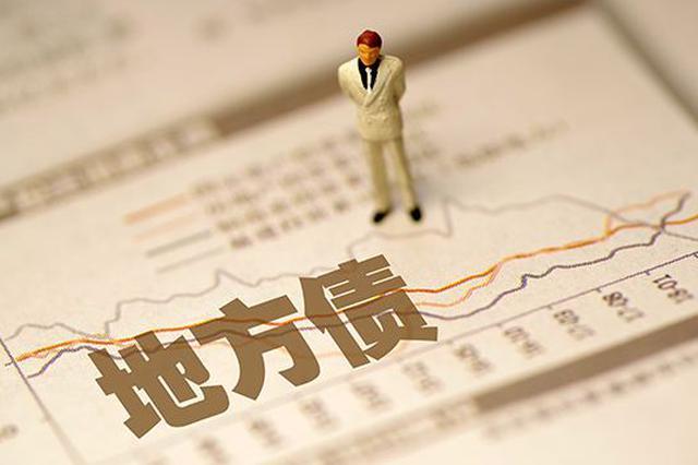 上海市政府地方债热卖 众多分销银行一日售罄