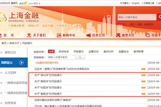 上海监管方一天之内连发校园贷、培训贷等4则风险提示