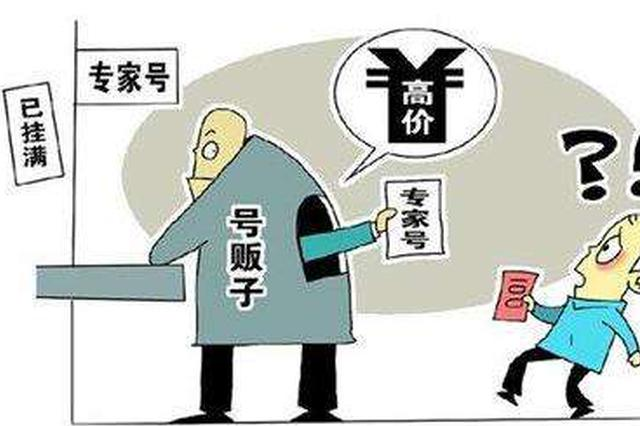 上海打击网络号贩 预约平台加价挂号被要求整改