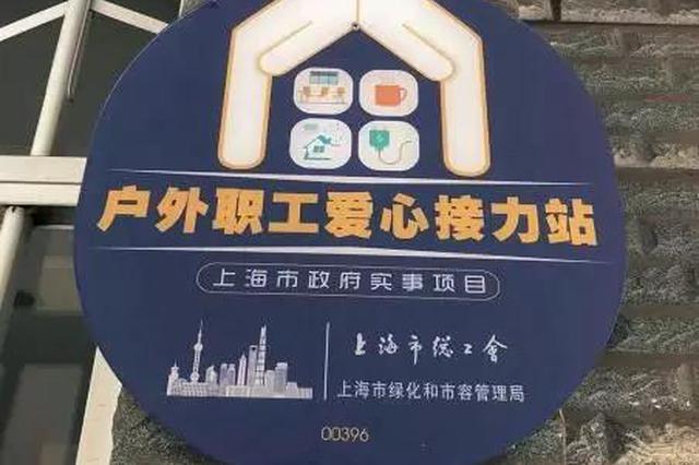 上海本年户外职工爱心接力站增200家 三季度完成目标