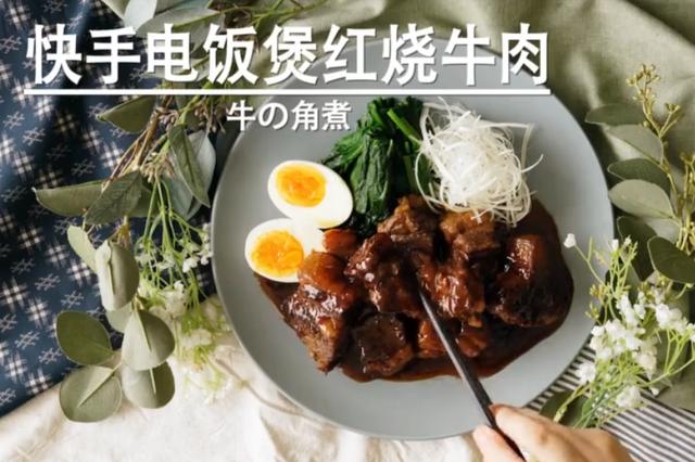 快手电饭煲红烧牛肉 看起来就超有食欲
