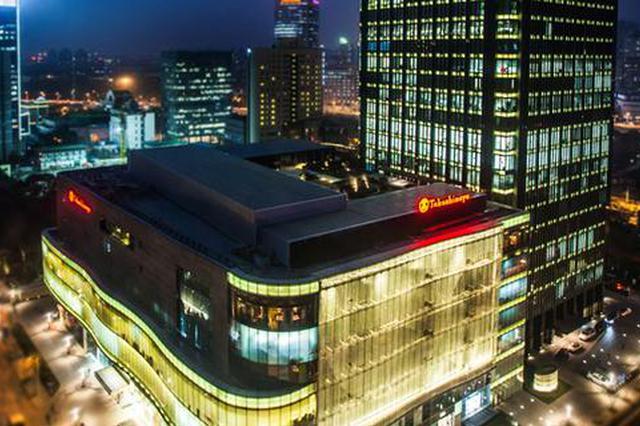 上海高岛屋将于8月25日终止营业 市平易近:什么器械都很贵