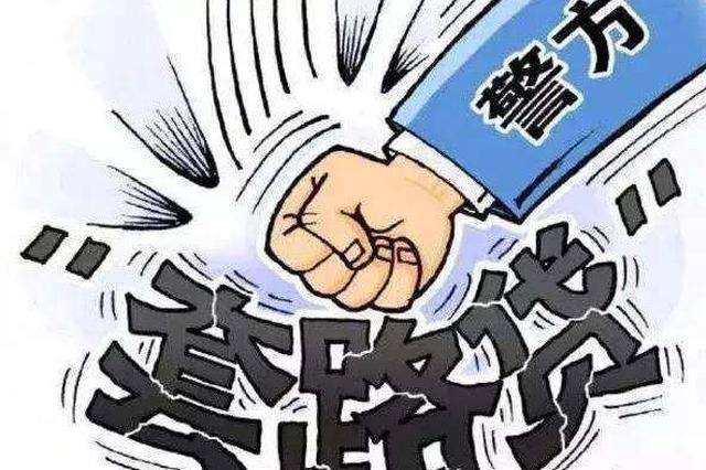 上海公安机关捣毁套路贷犯法团伙68个 挽回损掉1.6亿