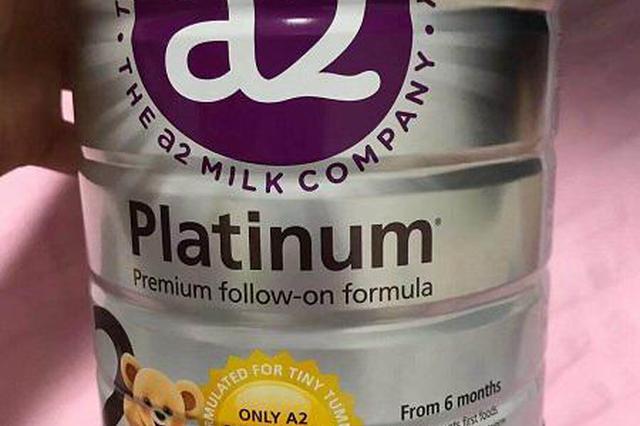 须眉在网易考拉买进口奶粉 1岁外孙女食用后呕吐不止