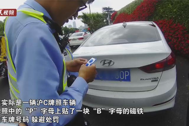 沪C车主贴磁铁变牌照闯市区 被记15分罚款刑拘