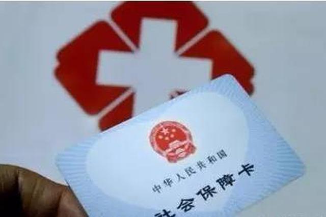 上海高频医保办理事项优先纳入一网通办 确保尽早上线