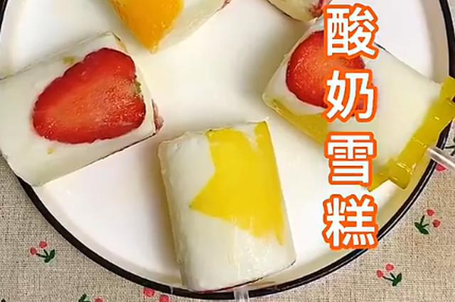 懒人款水果酸奶雪糕 轻松吃上的美味