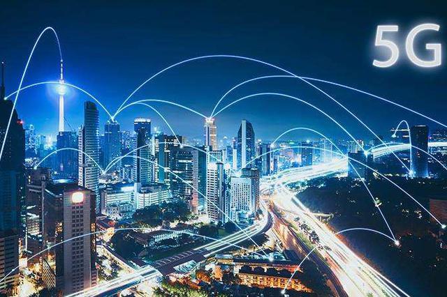 上海明年實現5G全市域覆蓋 2021年產業規模目標超千億