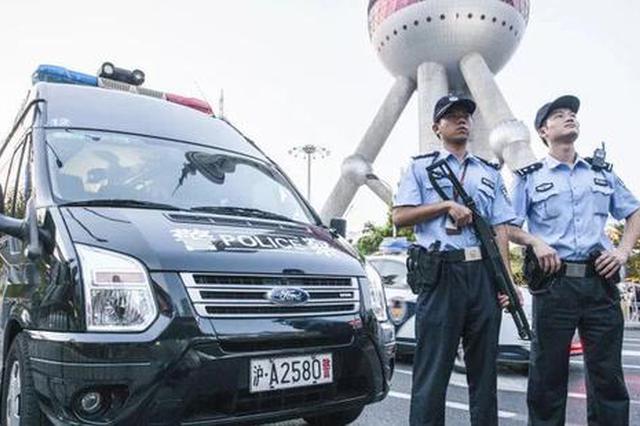上海上半年刑案破案數同比升18.3% 實現命案搶案全破