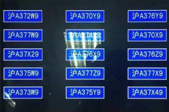 多人车辆牌照被人用双面胶加贴篡改 被查到将扣12分
